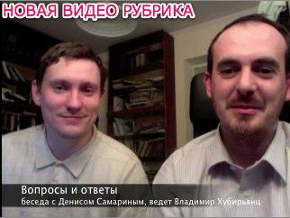 вопросы и ответы новая видео рубрика о здравом и ложном учении отвечает Денис Самарин ведет Владимир Хубирьянц