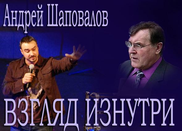 Post image for Перчаткин об Анадрее Шаповалове