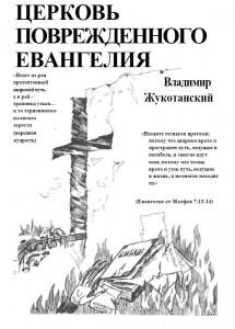 Церковь поврежденного евангелия